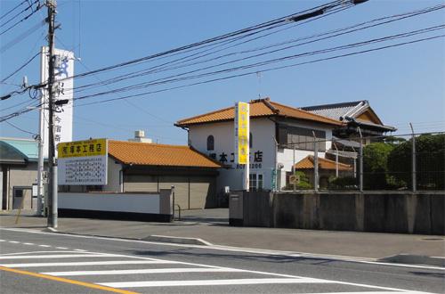 (有)塚本工務店