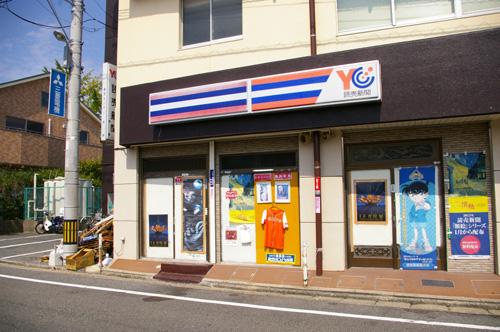 読売センター今宿・周船寺・志摩
