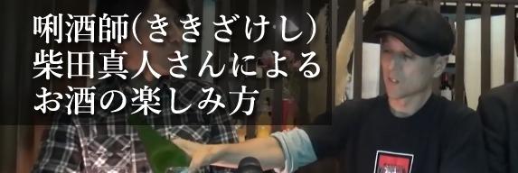 利酒師柴田真人さんによるお酒の楽しみ方