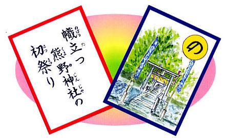 「の」幟(のぼり)立つ熊野神社の初祭り - 今宿かるた