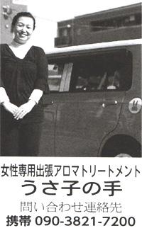 女性専用出張アロマトリートメント  うさ子の手