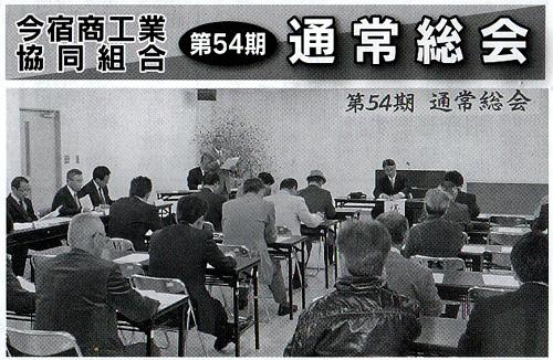 今宿商工業協同組合 第54期 通常総会