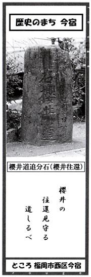 櫻井往還道標(おうかんみちしるべ)