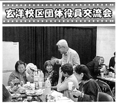 玄洋校区団体役員交流会