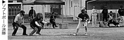 玄洋校区壮年ソフトボール大会・ママさんバレーボール大会