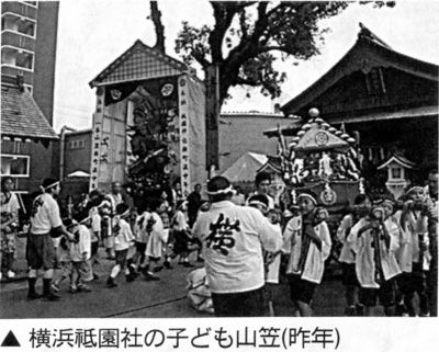 横浜祗園社の子ども山笠