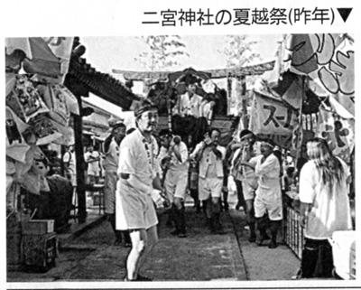二宮神社の夏越祭(昨年)