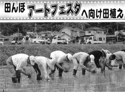 田んぼアートフェスタへ向け田植え