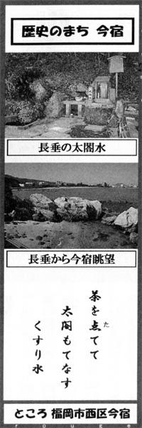 栞シリーズ 歴史のまち今宿9