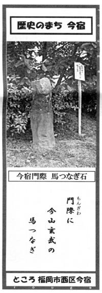 栞シリーズ 歴史のまち今宿10