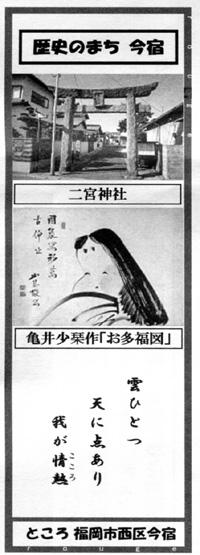 栞シリーズ 歴史の町今宿11