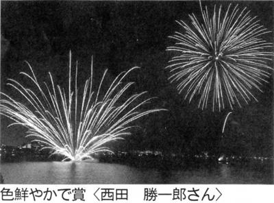 今宿花火大会 フォトコンテスト審査発表