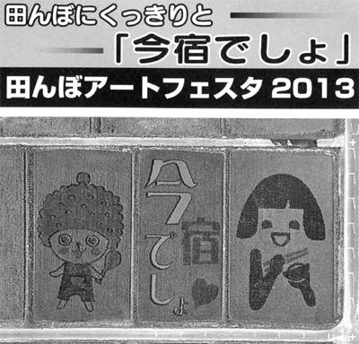 田んぼアートフェスタ2013