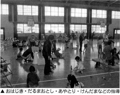 玄洋小学校公開講座 「遊び名人交流集会」