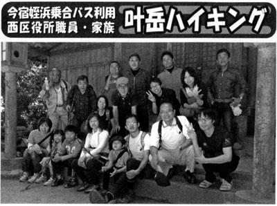 今宿姪浜乗合バス利用 西区役所職員・家族 叶岳ハイキング