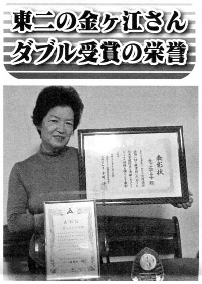 東2の金ヶ江さん ダブル受賞の栄誉
