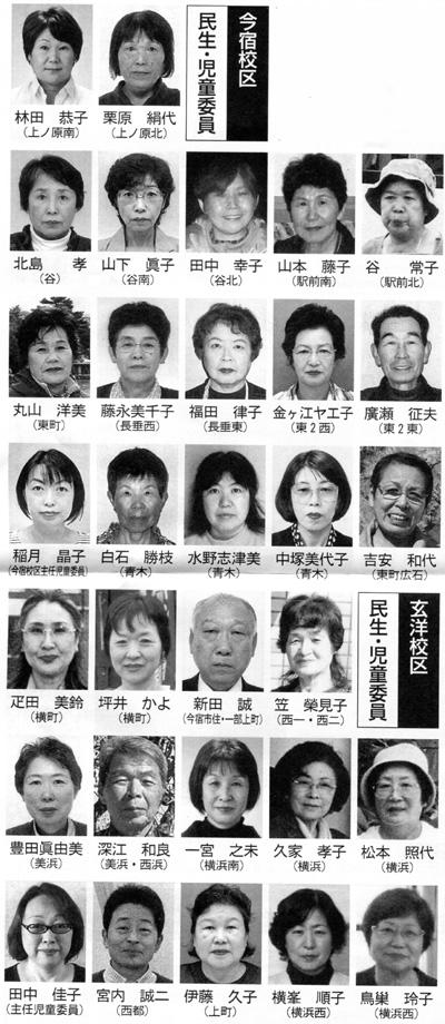 新 民生児童委員・主任自動委員紹介