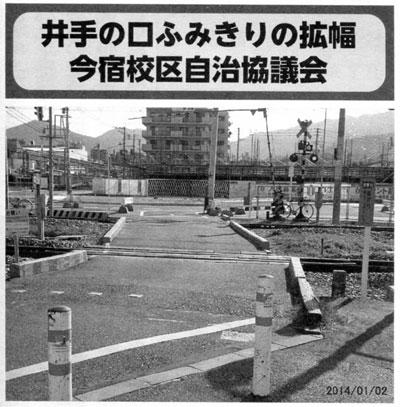 井出の口ふみきりの拡幅 今宿校区自治協議会