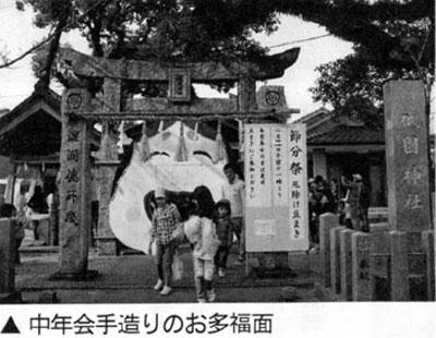 横浜祇園神社で「節分」祭り