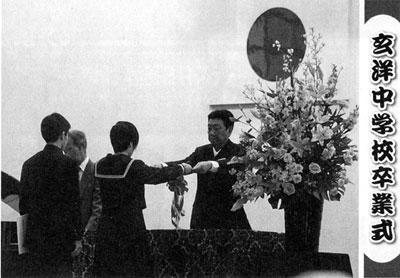 玄洋中学校卒業式