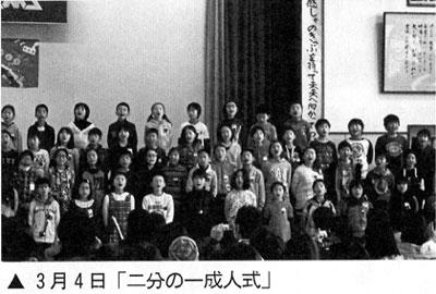 玄洋小学校でげんようっ子集会 2分の1成人式 開催