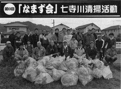第8回 「なまず会」七寺川清掃活動