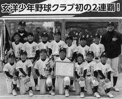 玄洋少年野球クラブ初の2連覇!
