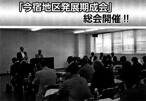 「今宿地区発展期成会」総会開催!!