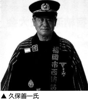 「瑞宝双光章」受賞 久保善一(よしかず)氏