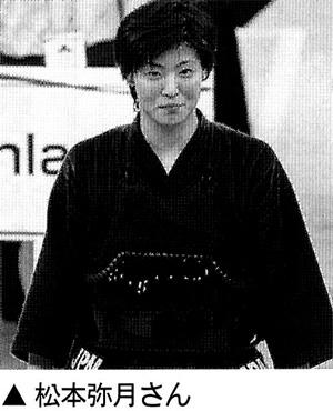 世界剣道を制覇 松本弥月(みつき)さん