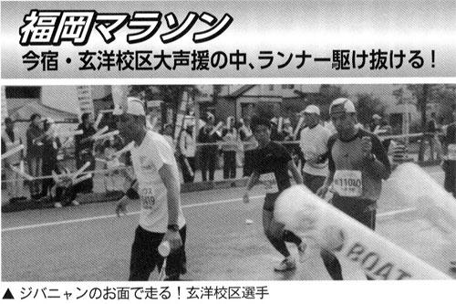 福岡マラソン 今宿・玄洋校区大声援の中、ランナー駆け抜ける!