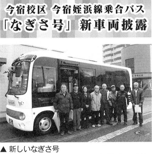今宿校区 今宿姪浜線乗合ばす「なぎさ号」新車両披露