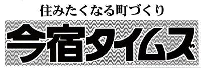 「クリーンパーク臨界」「まみずピア」見学 ~玄洋校区ごみ減量 リサイクル推進会議~