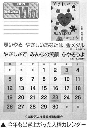 玄洋校区 今年も人権カレンダーづくり